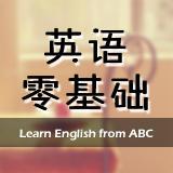 零基础英语从头学